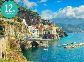 מאורגן 8 ימים לדרום איטליה
