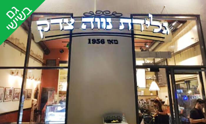 6 קילו גלידה מגלידת נווה צדק, נמל תל אביב