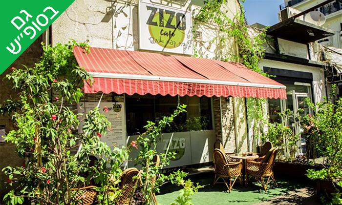 6 ארוחה זוגית ב-zizo cafe, דרך שלמה תל אביב-יפו