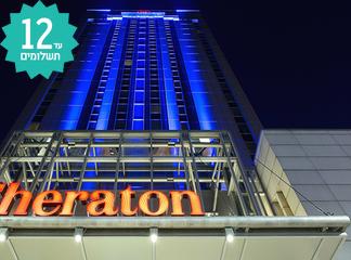 חופשה בבוקרשט - מלון Sheraton