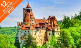 טיול 5 ימים לרומניה בחגים