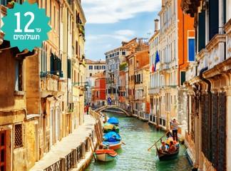 חבילת נופש לוונציה