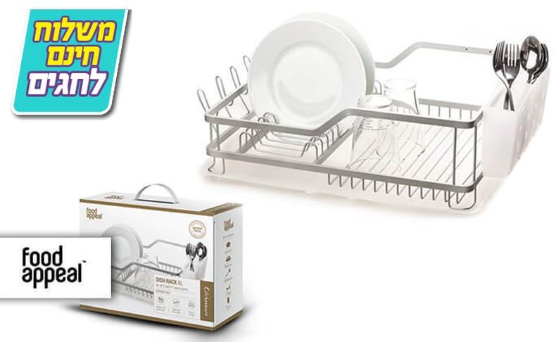 מתקן לייבוש כלים FOOD APPEAL