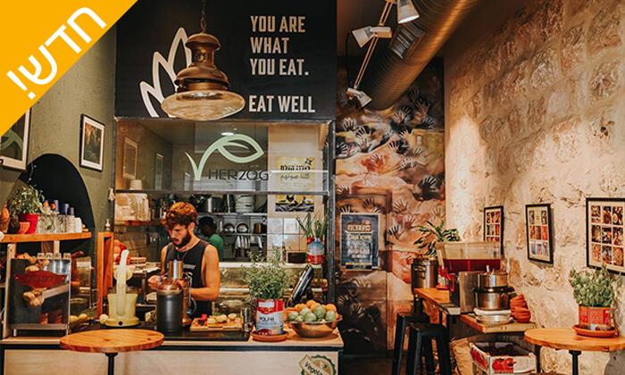 6 ארוחה טבעונית ב'הרצוג', תל אביב