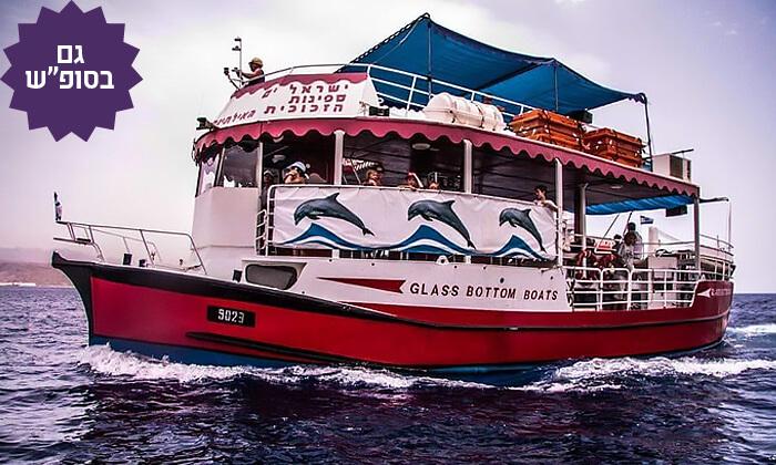 4 שייט בספינת הזכוכית החדשה והממוזגת של ישראל ים, אילת