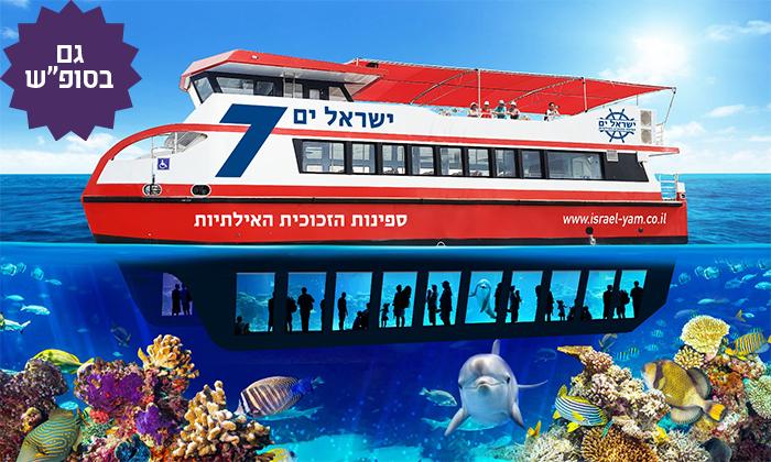 2 שייט בספינת הזכוכית החדשה והממוזגת של ישראל ים, אילת