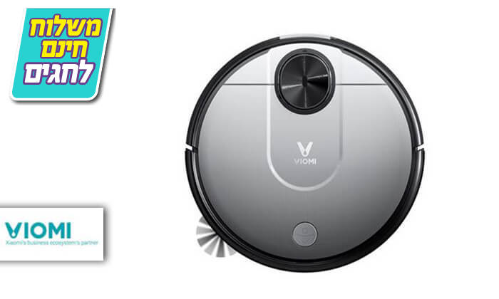 2 שואב אבק רובוטי Viomi - משלוח חינם