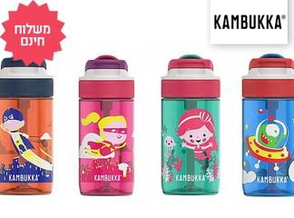בקבוק שתייה לילדים KAMBUKKA