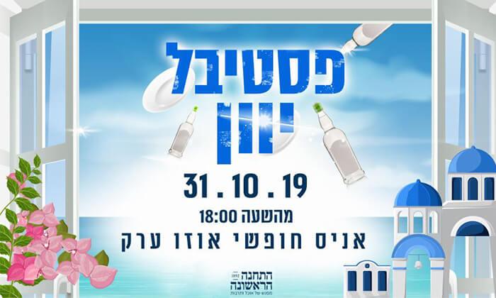 2 כרטיס כניסה לפסטיבל יוון - מתחם התחנה הראשונה, ירושלים