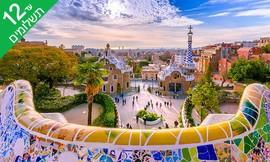 חופשה בברצלונה - מלון מומלץ