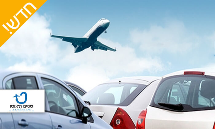 2 חניית V.I.P בנמל התעופה בן גוריון עם טסים ת'אוטו