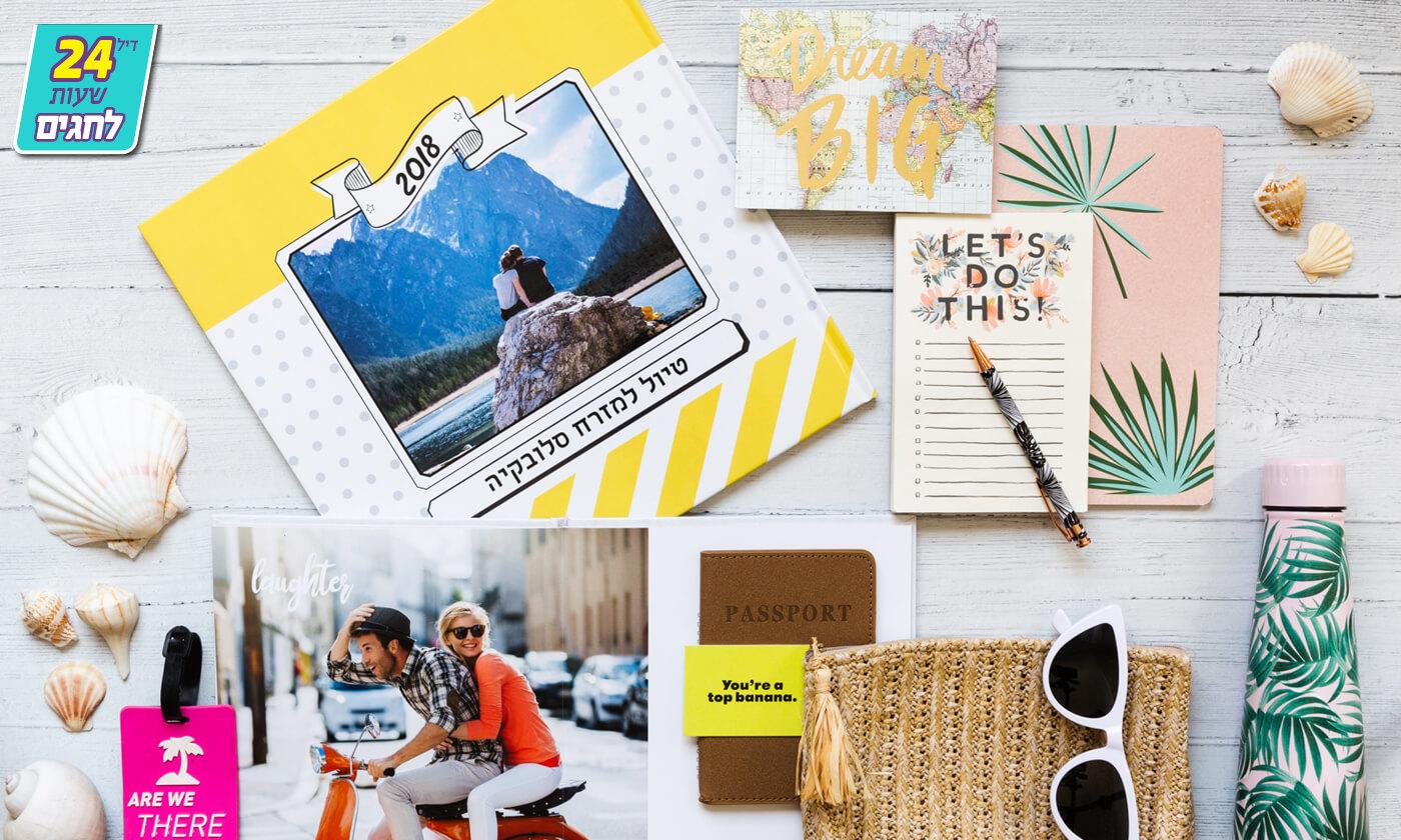 4 דיל ל-24 שעות: אלבום תמונות שטוח A4 בעיצוב אישי, WOW