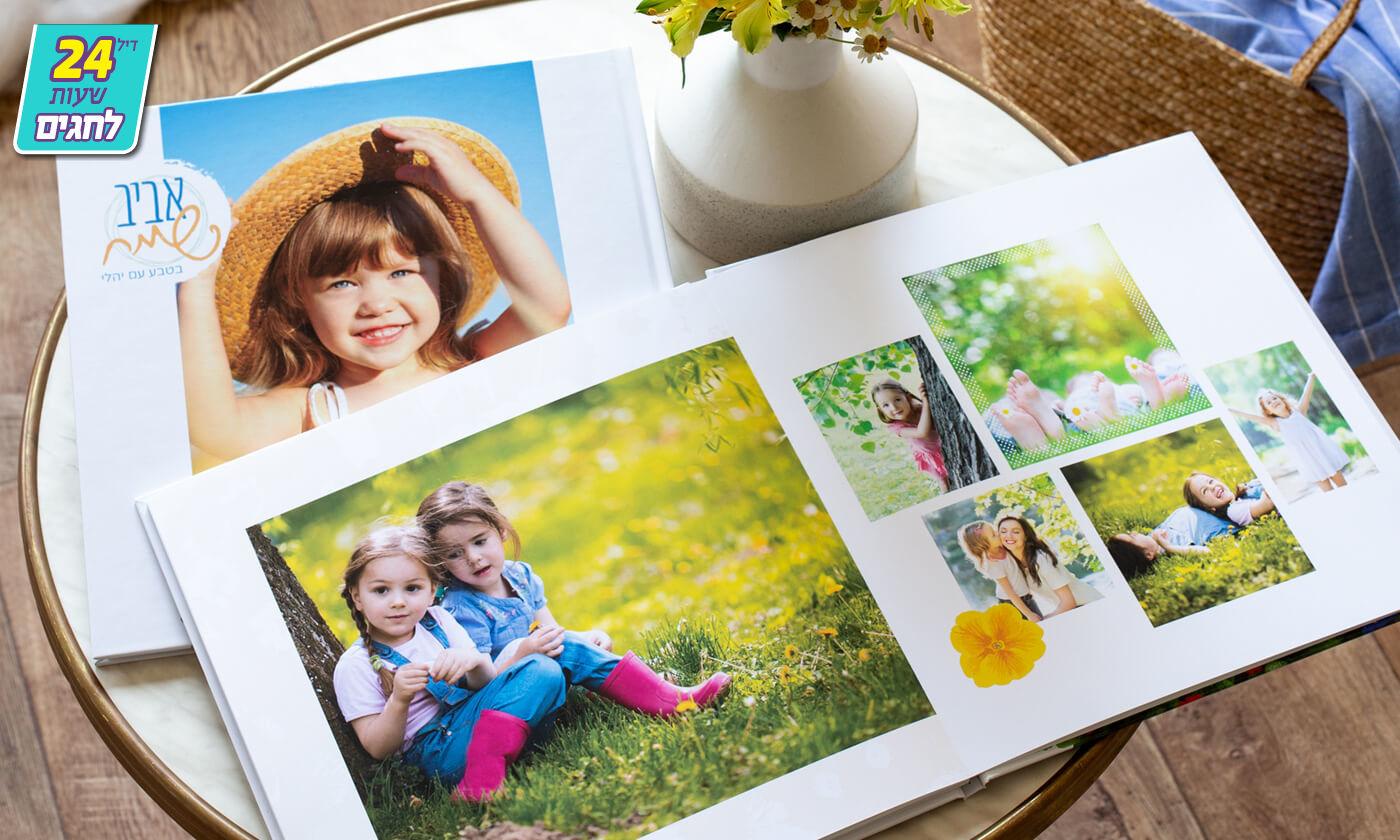 5 דיל ל-24 שעות: אלבום תמונות שטוח A4 בעיצוב אישי, WOW