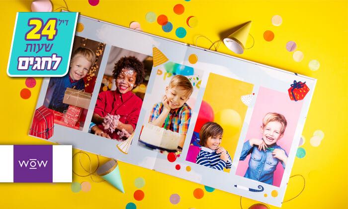 2 דיל ל-24 שעות: אלבום תמונות שטוח A4 בעיצוב אישי, WOW