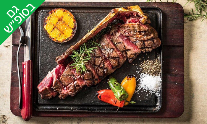 2 ארוחת בשרים זוגית עם קילו בשר במסעדת 'פרה פרה', גדרה