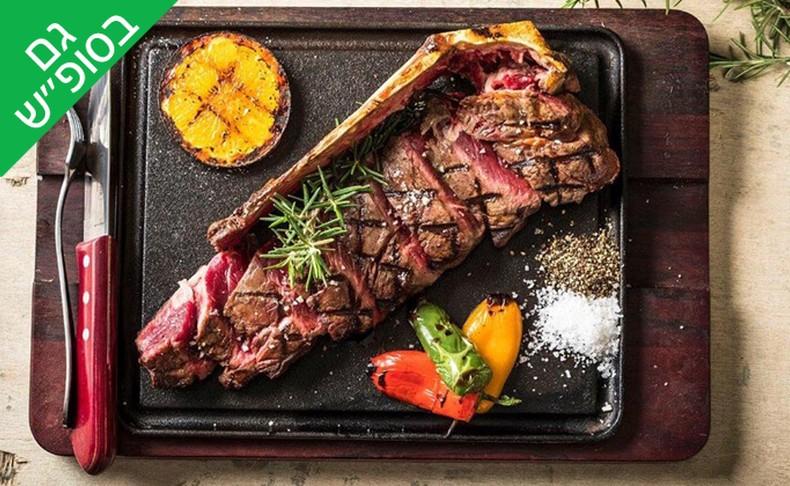 ארוחת קילו בשר לזוג בפרה פרה