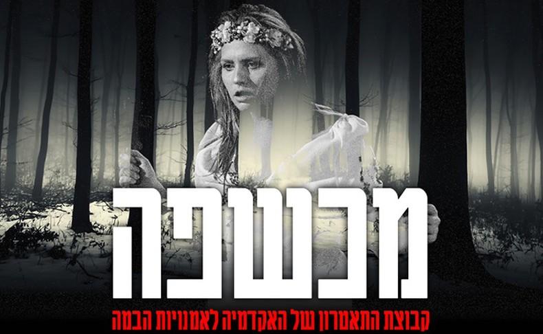 כרטיס להצגה 'מכשפה'
