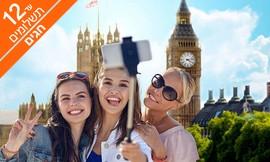 טיול למשפחות בלונדון - 7 ימים