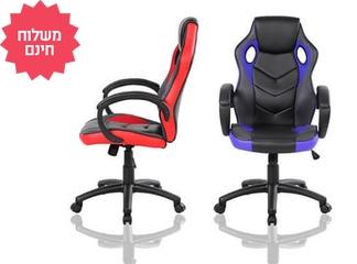 כיסא גיימרים MY CASA דגם מקס