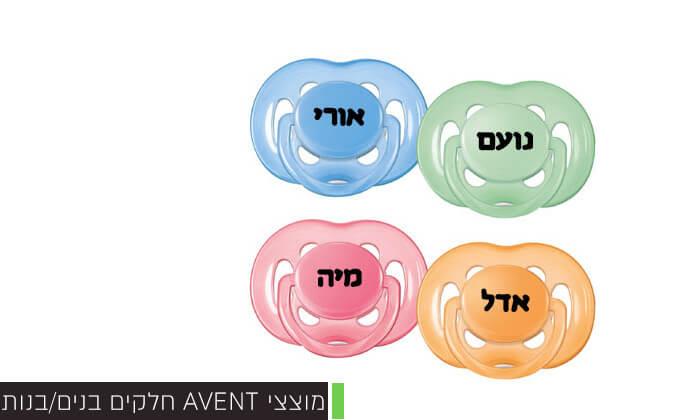 6 מוצצי MAM, AVENT ו-NUK עם הטבעת שם הילד