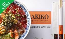 ארוחה זוגית 'אקיקו סושי בר'