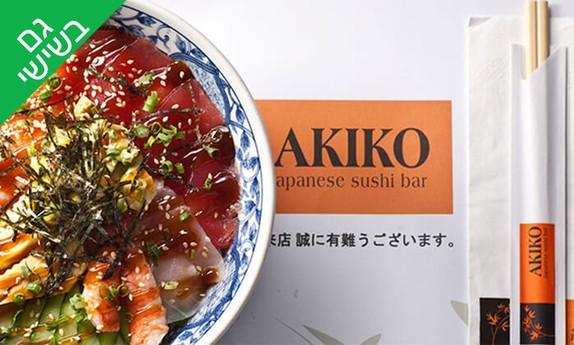 ארוחה זוגית ב'אקיקו סושי בר'