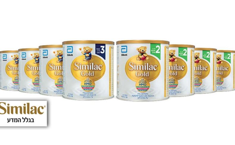 מארז 8 יחידות Similac Gold