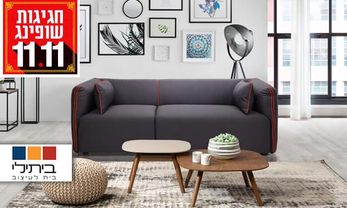 2 ביתילי: מערכת תלת מושבית