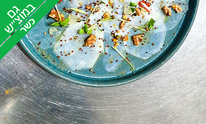 16 ארוחת שף זוגית במסעדת המקדש הכשרה, כפר סבא