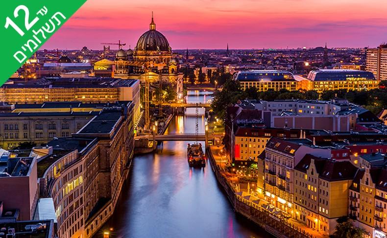 חופשה בברלין - מלונות לבחירה