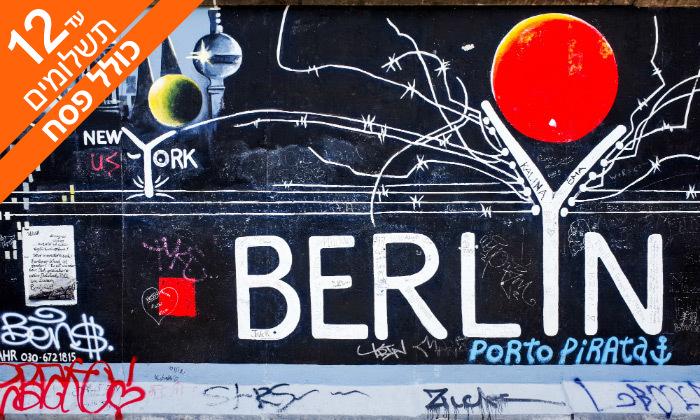 3 חופשה בברלין - שופינג, בתי קפה, גלריות וחיי לילה, כולל פסח