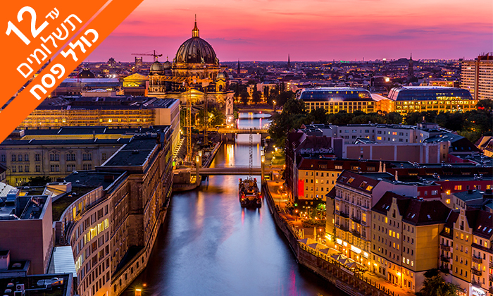 2 חופשה בברלין - שופינג, בתי קפה, גלריות וחיי לילה, כולל פסח