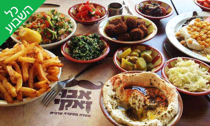 2 ארוחה זוגית במסעדת אבו זאקי - בן יהודה, תל אביב