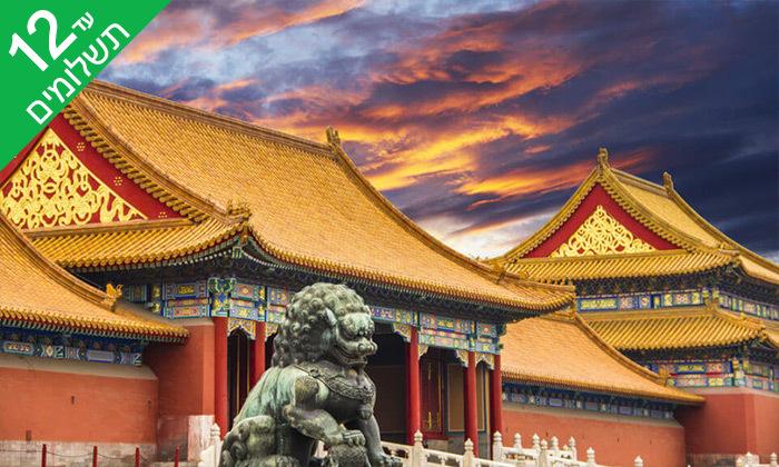 6 בייג'ינג-שנגחאי: טיול מאורגן 9 ימים