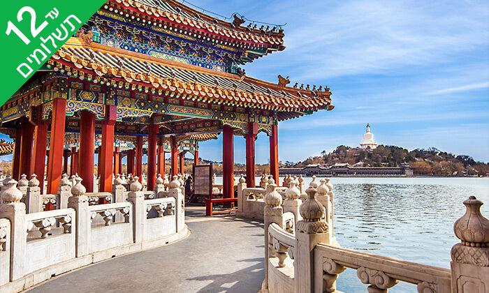 5 בייג'ינג-שנגחאי: טיול מאורגן 9 ימים