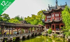בייג'ינג-שנגחאי: טיול 9 ימים