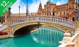 טיול מאורגן 8 ימים בספרד
