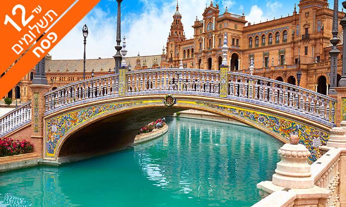 2 טיול מאורגן בספרד - מדריד, אנדלוסיה וגיברלטר, כולל פסח