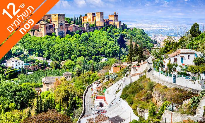 3 טיול מאורגן בספרד - מדריד, אנדלוסיה וגיברלטר, כולל פסח
