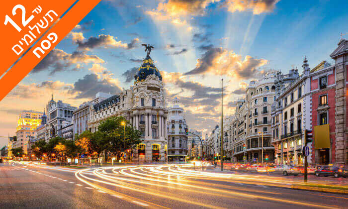 5 טיול מאורגן בספרד - מדריד, אנדלוסיה וגיברלטר, כולל פסח