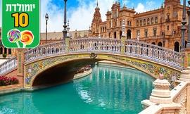 טיול 8 ימים בספרד, כולל פסח