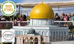 פסטיבל סוכות במיני ישראל