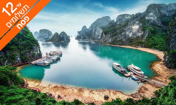 4 טיול מאורגן לווייטנאם, קמבודיה והונג קונג - 14 ימים, כולל פסח