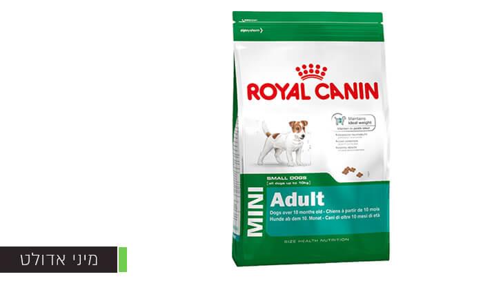 3 שק אוכל לכלב Royal Canin
