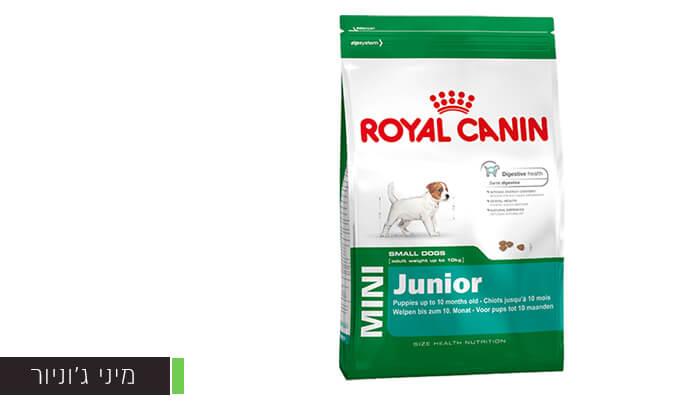 7 שק אוכל לכלב Royal Canin
