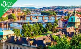 חופשה בפראג, כולל סופ