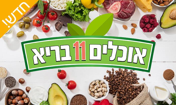 2 'אוכלים בריא' - כנס התזונה והבריאות הגדול בישראל, גבעתיים