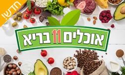כנס התזונה והבריאות הגדול