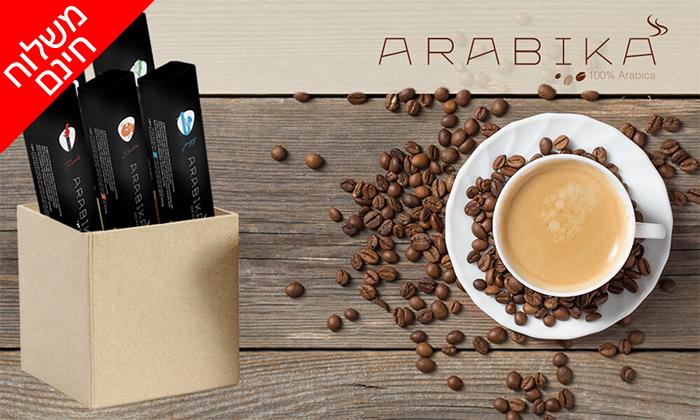 2 מארז קפסולות קפה ARABIKA תואמות נספרסו - משלוח חינם