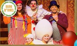 כרטיס להצגה 'הביצה שהתחפשה'